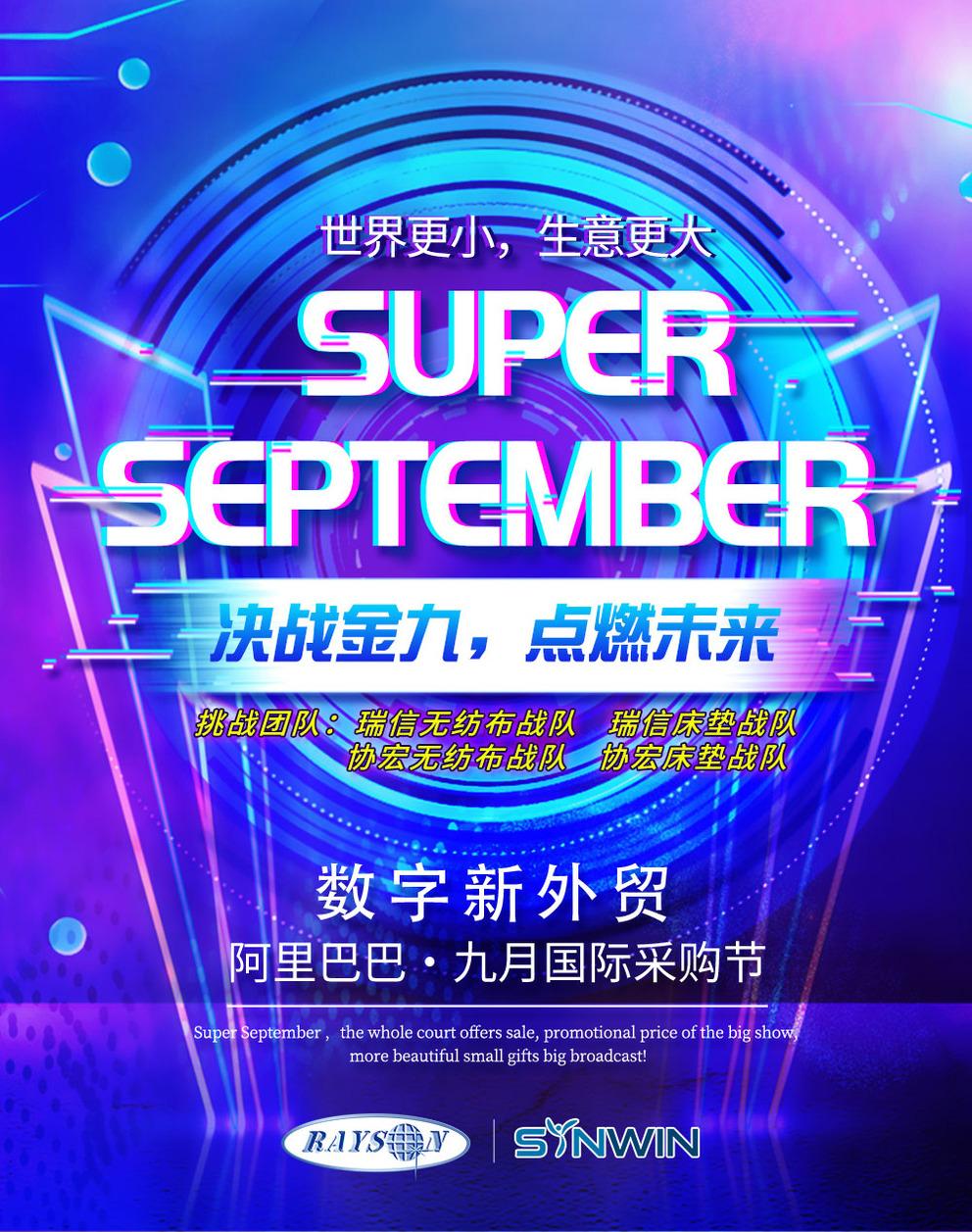 September procurement Festival is coming